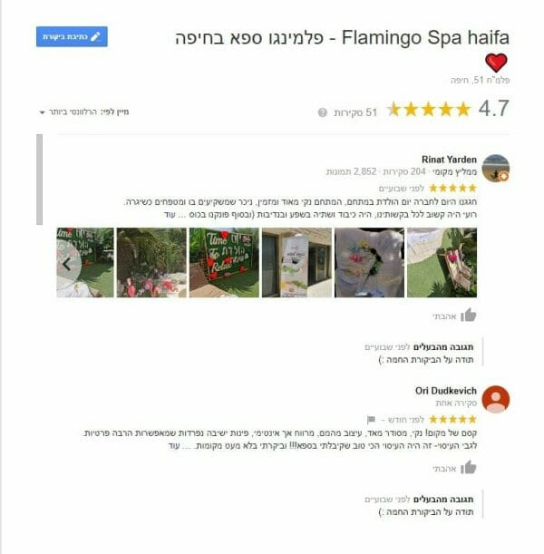 ביקורות מפרגנות פלמינגו ספא בחיפה , ספא בוטיק על רכס הכרמל